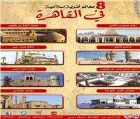 مواعيد زيارة المزارات الأثرية في القاهرة التاريخية