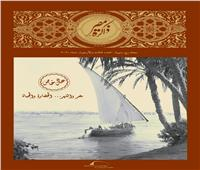 عدد خاص من مجلة «ذاكرة مصر» عن نهر النيل