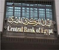 اقتصاديون: توقعات بتثبيت أسعار الفائدة في اجتماع «البنك المركزي» اليوم