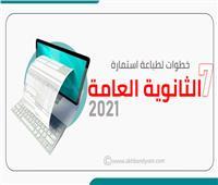 انفوجراف   7 خطوات لطباعة استمارة الثانوية العامة 2021