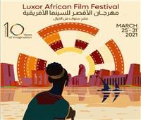 26 مارس.. انطلاق مهرجان الأقصر للسينما الأفريقية في دورته العاشرة