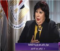 لأول مرة.. وزيرة الثقافة تكشف تفاصيل حياتها الخاصة