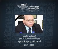 «شرم الشيخ للمسرح» ينعى رحيل شاكر عبد الحميد