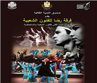 «فرقة رضا» تُحاكي الهوية المصرية بـ«قبة الغوري»