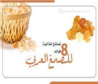 إنفوجراف| نصائح غذائية.. 8 فوائد للصمغ العربي للتخسيس