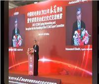 البدرى يستعرض الإنجازات الاقتصادية والاجتماعية في المؤتمر السنوي لـ«الغرف الصناعية والتجارية» بالصين