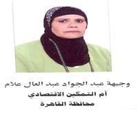وفرت فرص عمل للشباب.. 10 معلومات عن الأم المثالية بالقاهرة