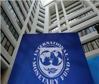 صندوق النقد: رغم ضخامة المخاطر.. تعافٍ قوي للاقتصاد العالمي