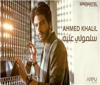 أحمد خليل يطلق كليب «سلمولي عليه»