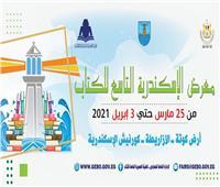 أسماء وأماكن دور النشر المشاركة في معرض الإسكندرية للكتاب
