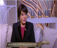 فردوس عبد الحميد: الشعب المصري نسيج واحد ولديه تراكم حضاري