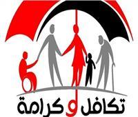 تكافل وكرامة: ثلث المجتمع المصري« 32 مليون مواطن» مقيد بتكافل وكرامة