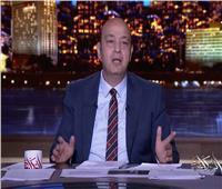 عمرو أديب: مصر بلد اللي كل ماتمشي فيها «تتكعبل» في التاريخ