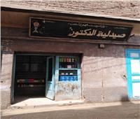 ضبط صيدليتين بدون ترخيص بقري مركز دارالسلام بسوهاج