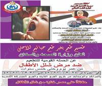 بدء الحملة القومية للتطعيم ضد شلل الاطفال ببورسعيد