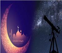 ندوة عن كيفية رؤية هلال شهر رمضان المبارك.. الأربعاء