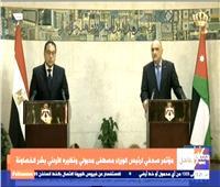 بث مباشر| مؤتمر صحفي لرئيس الوزراء مصطفى مدبولى ونظيره الأردني