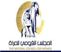 قومي المرأة ينظم ورشة عمل لمقررات فروعة في المحافظات