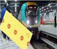 «بوليصة تأمين ولها تاريخ صلاحية».. 6 معلومات لا تعرفها عن تذكرة المترو