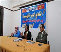 ثقافة المنيا تقدم «قراءة في أعمال أدباء المنيا»