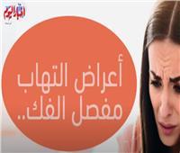 «الطقطقة وصعوبة المضغ».. أعراض التهاب مفصل الفك