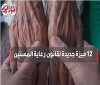 12 ميزة جديدة بقانون رعاية المسنين.. لتوفير حياة كريمة لهم