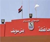ارتفاع أعداد طلبات تقنين أراضي أملاك الدولة إلى 2418 في «بني سويف»