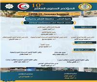 انطلاق المؤتمر العاشر لكلية طب جامعة الأزهر بدمياط اليوم