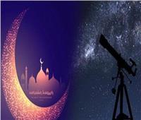 البحوث الفلكية: شهر رمضان كاملا هذا العام
