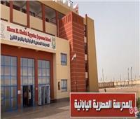 تعرف علىالمدرسة المصرية اليابانية الثانية بشرم الشيخ .. بالفيديو