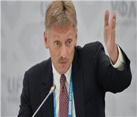 الكرملين: روسيا لا تقبل التدخل في شؤونها الداخلية
