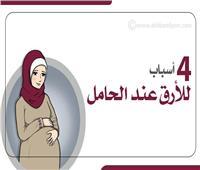 إنفرجراف| 4 أسباب للأرق عند الحامل