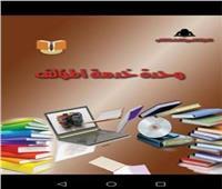 وحدة خدمة المؤلف تشارك في الدورة التاسعة لمعرض الإسكندرية للكتاب