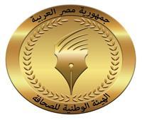 «الوطنية للصحافة» تستنكر تجاوزات أستاذ إعلام تجاه الصحفيين والإعلاميين