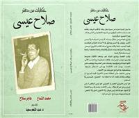 حكايات من دفتر صلاح عيسى في كتاب جديد