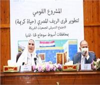 «القباج» تلتقي ممثلي ١٢٠ جمعية أهلية لمناقشة تطوير قرى الريف