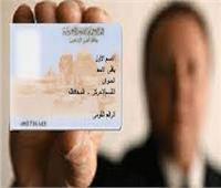 خطوات استخراج بطاقة الرقم القومي