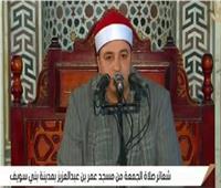 بث مباشر| شعائر صلاة الجمعة من مسجد عمر بن عبدالعزيز ببني سويف