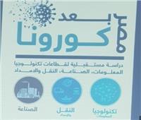 «مشروع مصر بعد كورونا»..ورشة عمل بجامعة جنوب الوادي