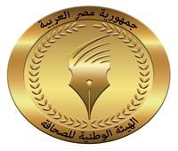 الهيئة الوطنية للصحافة تنعى ضحايا حادث قطار سوهاج