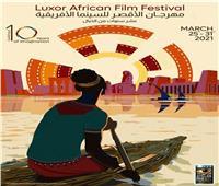 «السينما والتكنولوجيا» أبرز ندوات مهرجان الأقصر للسينما الأفريقية اليوم