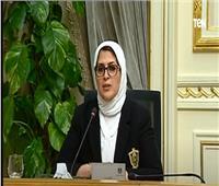 بعد زيادة أعداد الإصابات.. وزيرة الصحة توجه رسالة هامة للمواطنين