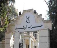 شباب الوفد ينعي ضحايا حادث قطاري الصعيد