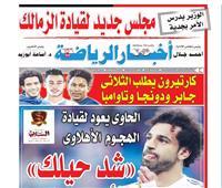 تقرأ في العدد الجديد لـ«أخبار الرياضة»: حقيقة غضب صلاح بسبب حجازي