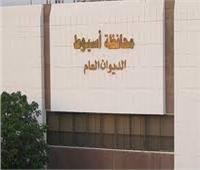 أسيوط في 24 ساعة  المحافظ يناشد المواطنين تقديم طلبات التصالح قبل نهاية مارس