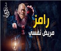 هل وقع أحمد سعد في فخ «رامز مريض نفسي»؟