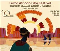 محمد سلام وسيد فؤاد يفتتحان «سمراء النيل» بمهرجان الأقصر للسينما الأفريقية