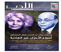 أخبار الأدب تودع شاكر عبد الحميد ونوال السعداوي