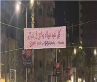 «عيد ميلاد دودو».. لافتة تثير السخرية في طنطا