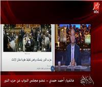 برلماني عن حزب النور: «أمة الإسلام هي أمة الختان»   فيديو